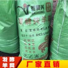 土地整改专用肥 工程招标专用肥 发酵鸡粪 发酵羊粪 生物有机肥批发