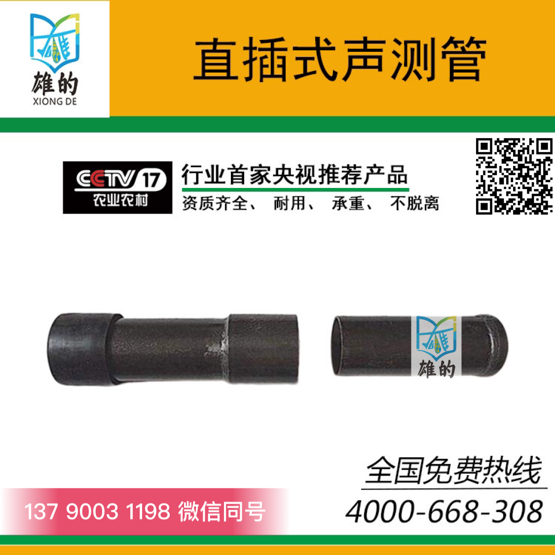 直插式声测管厂价直销、报价、价钱、价格【广东雄的建材有限公司】