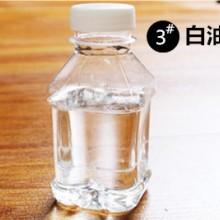 3#.5#白油 工业级白油批发