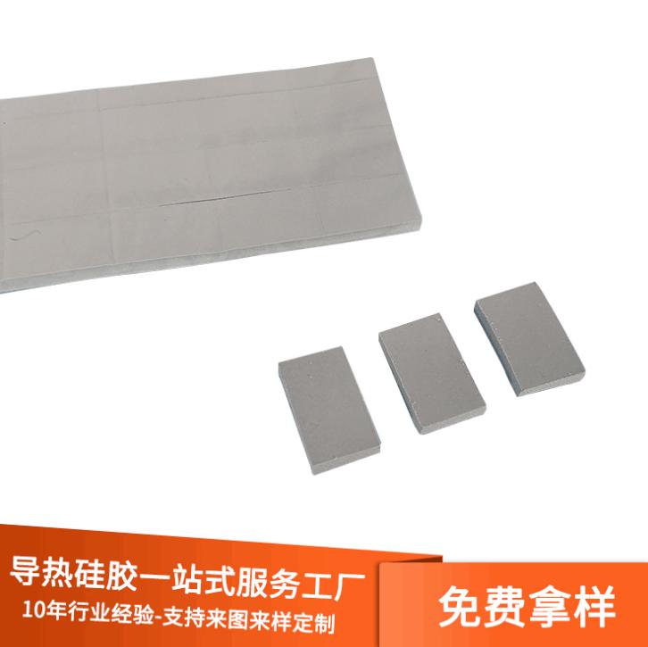 直销软性蓝色粉色cpu绝缘导热硅胶片led散热矽胶片电子硅胶垫片 加厚导热硅胶片