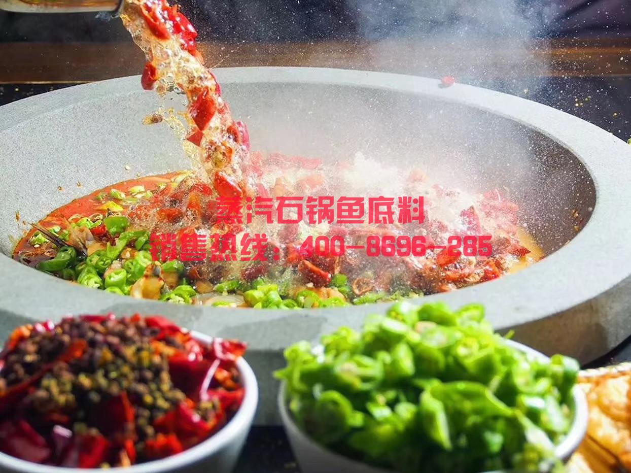 重庆蒸汽石锅鱼香辣锅底价格、电话、加盟费【河南雅诺餐饮管理有限公司】