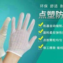 惠州陈江防静电点塑防滑手套厂家不爆边防静电条纹手套工厂批发图片