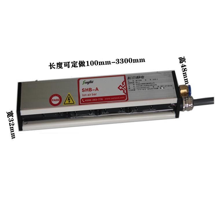 上海市SHB-A电晕式离子风棒厂家供应商报价
