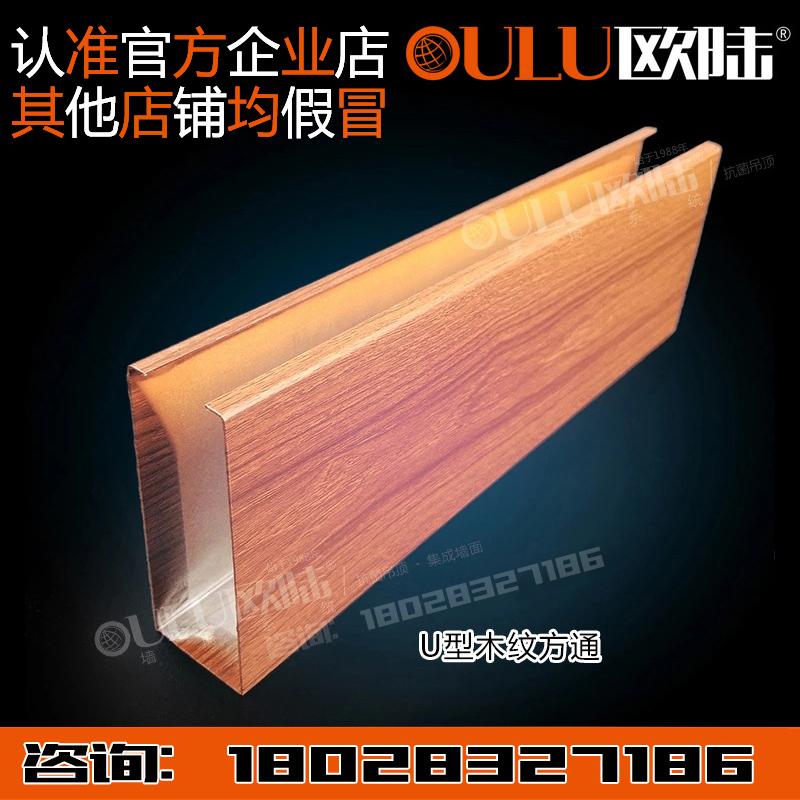欧陆天花铝方通吊顶木纹格栅彩色U型槽天花集成扣板铝挂片方通 木纹U型方通