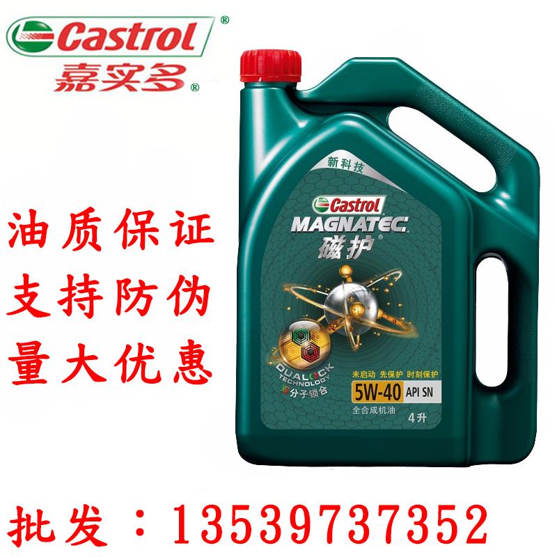 嘉实多机油磁护批发  批发机油 嘉实多极护全合成5W-40 SN级 4L 机油 汽车润滑油