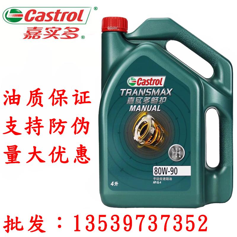 嘉实多手动波箱油 经销批发嘉车保手动波箱油 GL-4 80W-90 4L 汽车齿轮油 变速箱油