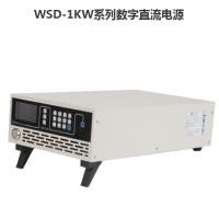 厂家现货供应 WSD-1KW系列可编程直流电源
