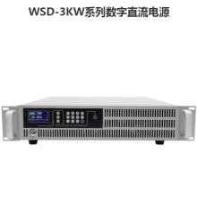 电源供应商 WSD-3KW可编程直流电源 厂家供应