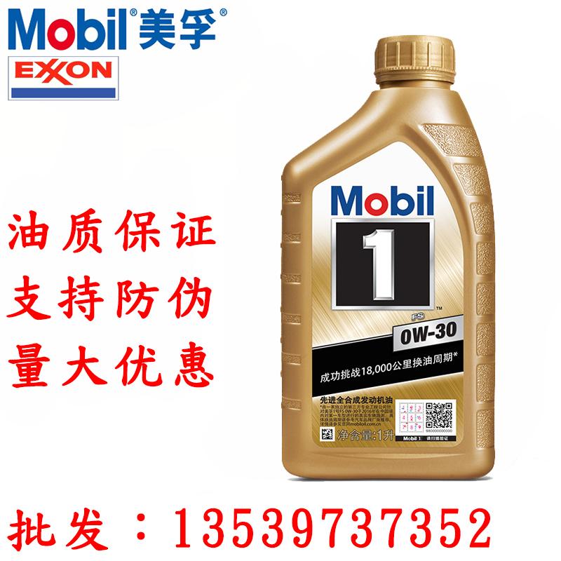 金美孚0W-30 批发机油 金装一号小金1号0W-30 SN 1L 全合成汽车用润滑油
