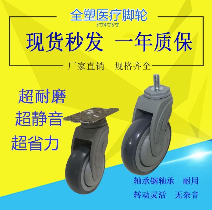 3寸全塑医疗脚轮 4寸美式医疗脚轮 5寸塑料脚轮医疗医用轮 美式全塑医疗脚轮