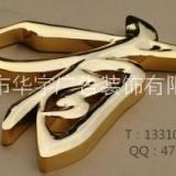深圳钛金字制作 公司logo金色金属字标志制作