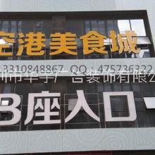 深圳门市广告制作安装 门头招牌广告设计安装制作的厂家图片