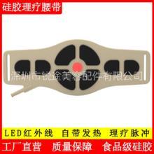 电疗理疗加热硅胶按摩仪配件腰带