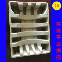 环保干压纸托厂家价格、价格、价钱、报价、【惠州市金超人包装材料有限公司】