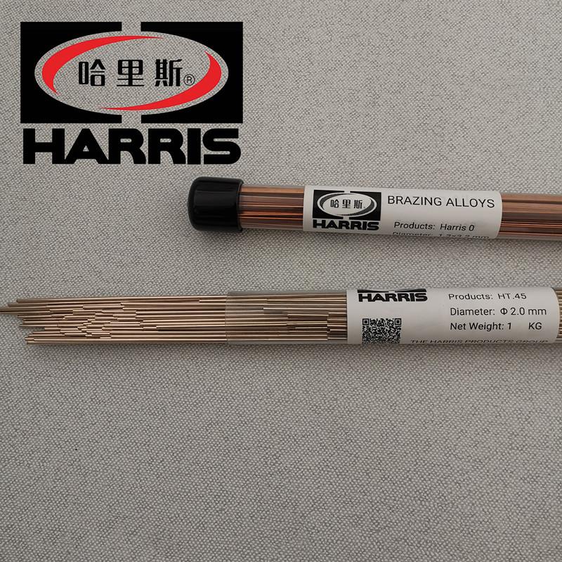 哈里斯HARRIS38S银焊条 进口焊条代理商 哈里斯品牌焊材亚洲总代理 哈里斯HARRIS 38S银焊条