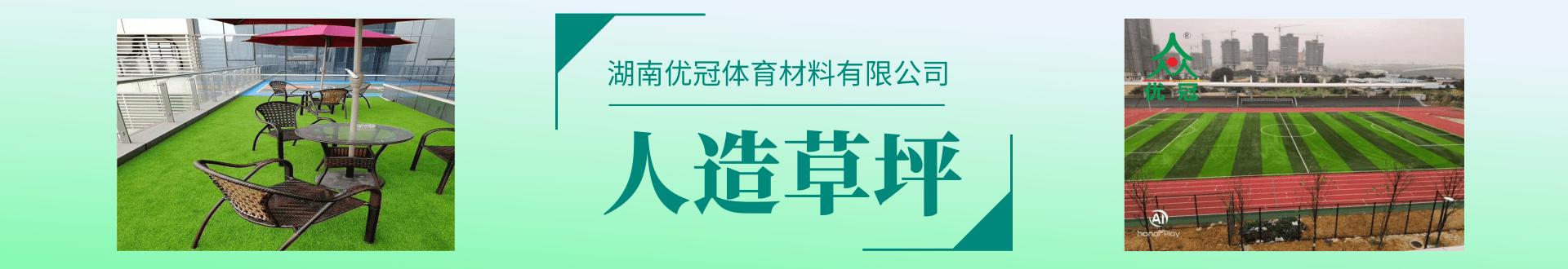 湖南优冠体育材料有限公司