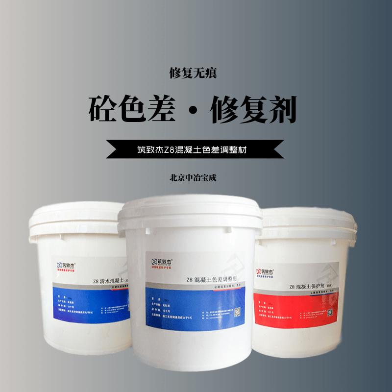 混凝土标号色差修复办法及产品
