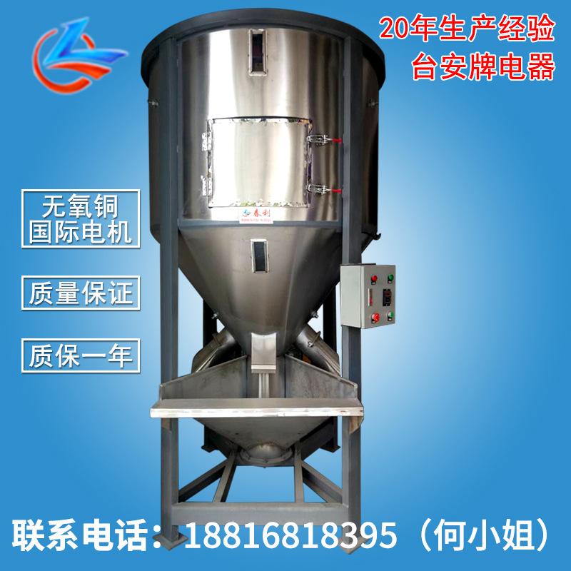 东莞春利塑料颗粒立式搅拌机厂家直销报价