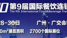 2020广州连锁餐饮加盟展批发