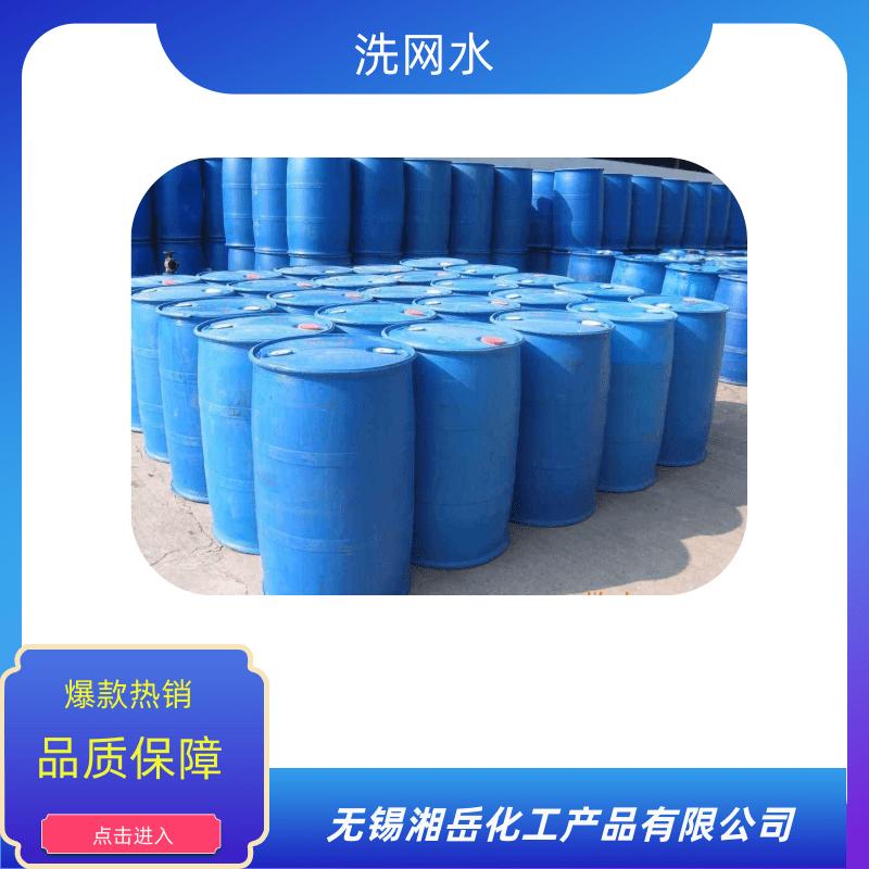 苏州洗 网水销售