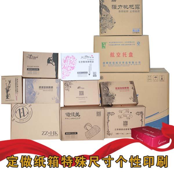 定制牛皮纸包装纸盒、瓦楞纸包装纸盒等等