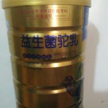 401易拉盖易撕盖 益生菌驼乳粉 马口铁圆罐 401易拉盖易撕盖铁罐图片