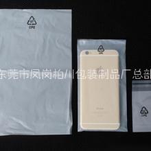 CPE磨砂平口袋  半透明手机壳电子服饰电池塑料胶袋子可定制批发