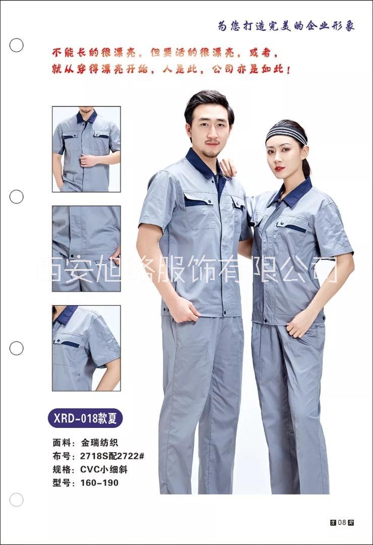 西安工作服定做 工作服,职业装
