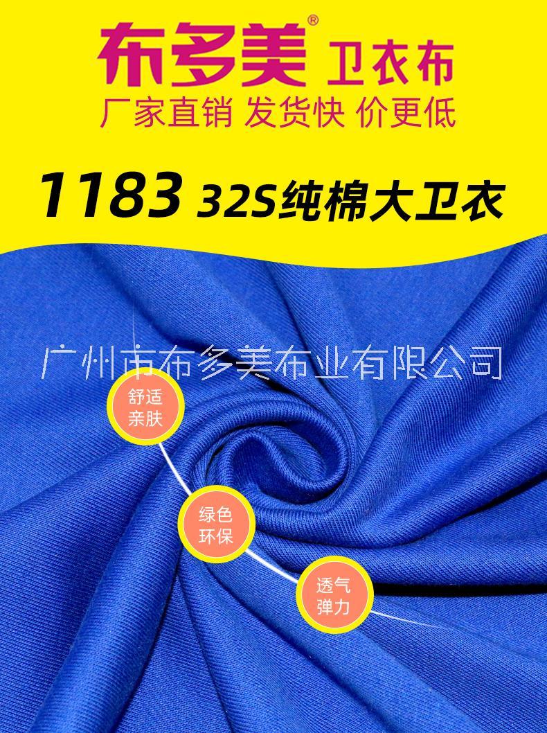 #布多美卫衣 卫衣布 32S纯棉大卫衣 32S纯棉大卫衣 280克/m2 布多美 32S纯棉大卫衣
