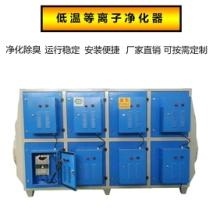 低温等离子净化器  工业低空油烟净化设备 工业废气处理设备图片