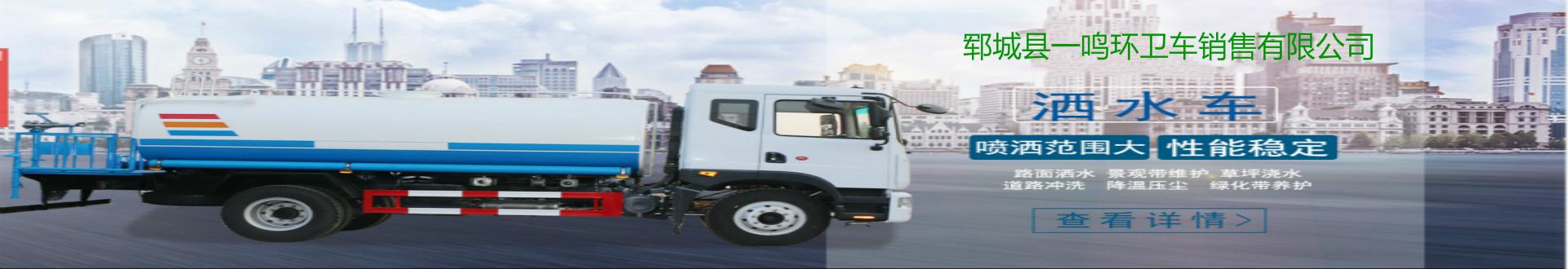 郓城县一鸣环卫车销售有限公司