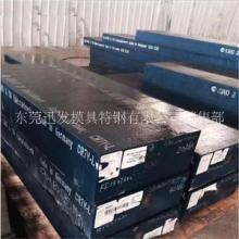 江苏2344模具钢生产厂家价格-报价【东莞迅发模具特钢有限公司】图片