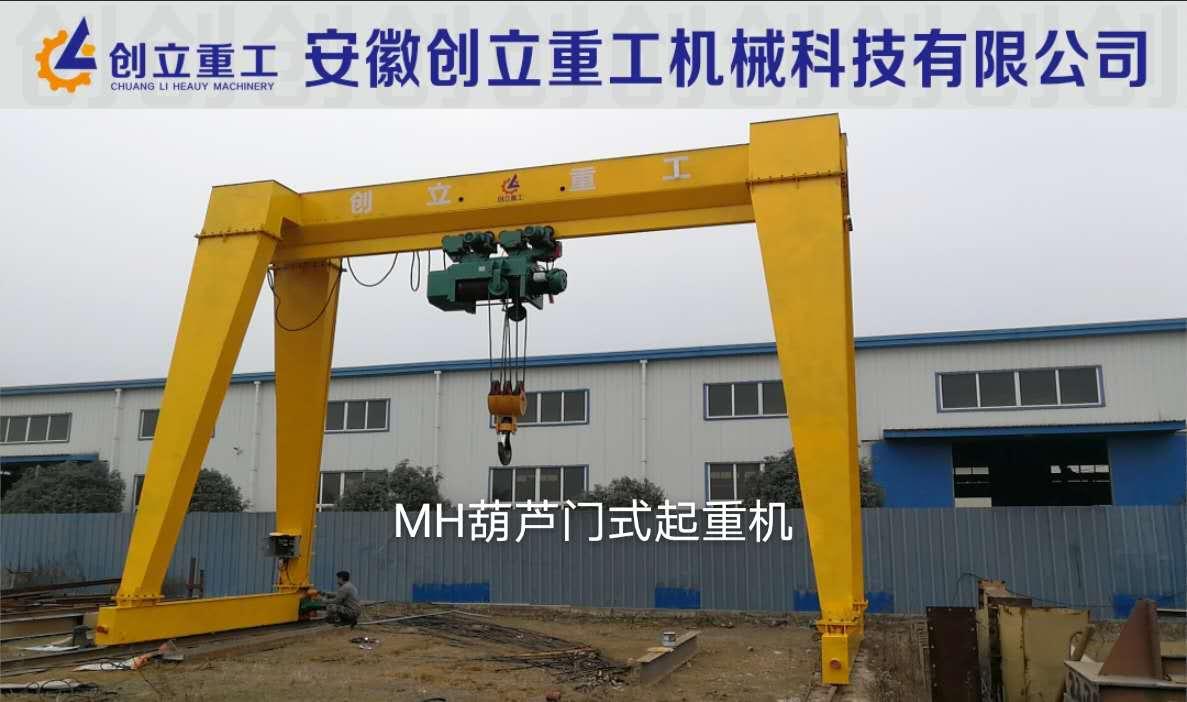 滁州市MH葫芦门式起重机生产厂商 销售租赁 哪家价格便宜
