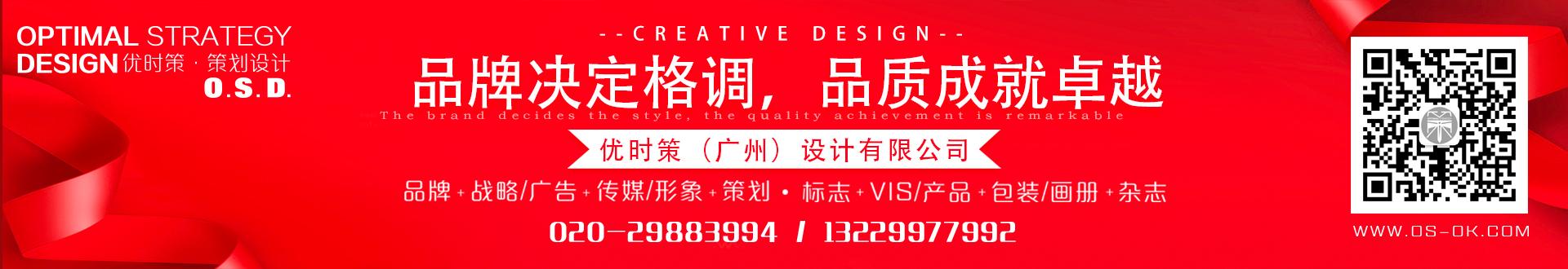 优时策(广州)设计有限公司