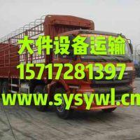 超达物流路桥台州托板爬梯车大件物流运输-温州舟山杭州工程机械运输- 湖州丽水衢州挖机托运