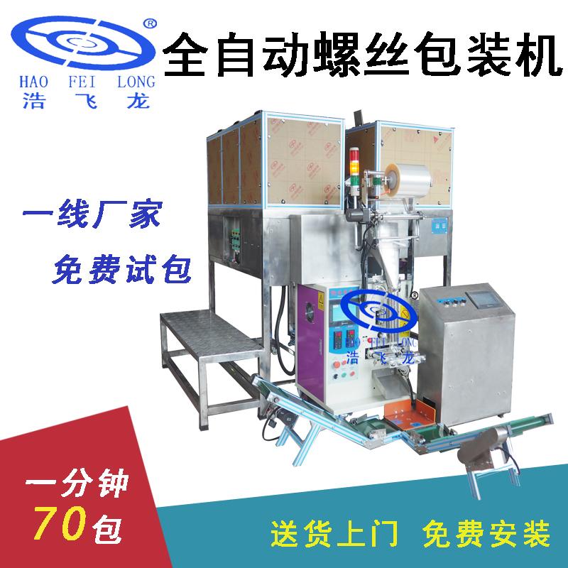 螺丝包装机 家具五金配件自动包装机 多功能螺丝颗粒配件包装机 螺丝计数包装机