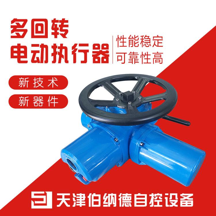 天津厂家供应智能型电动阀门装置DZW30多回转电动执行器