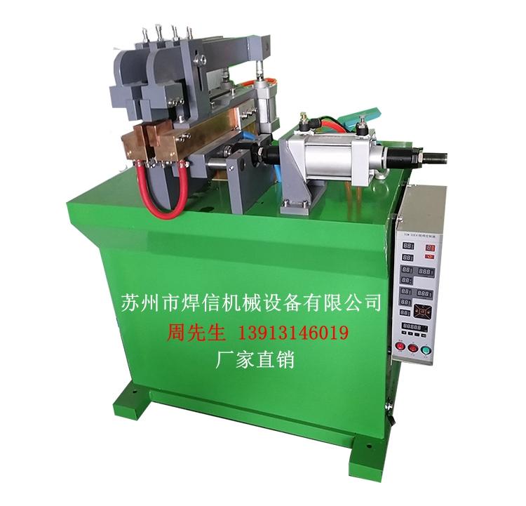 2-8mm铁丝铁框铁圈水冷对焊机碰焊机
