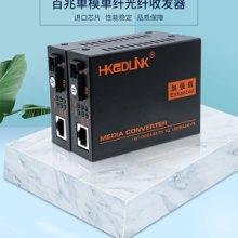 深圳光纤收发器批发生产全国光电转换器交换机光纤盒供应 光纤收发器光模块光收发一体模块图片