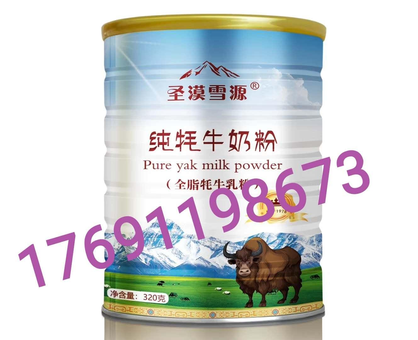 A高原圣漠雪源牦牛奶粉-牦牛奶粉-牦牛奶粉厂家批发