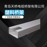 塑料桥架-合金塑料桥架-高分子塑料桥架-青岛天桥电缆桥架有限公司