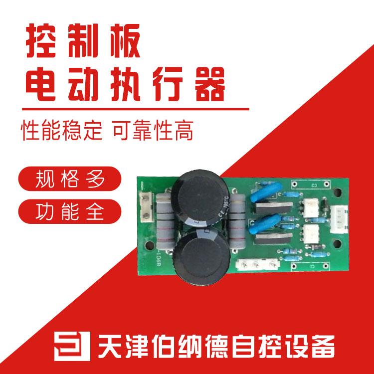 江苏厂家供应伯纳德5-472控制板电动执行器配件