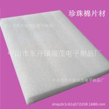 防震EPE珍珠棉 打包泡沫板填充物 快递防撞保护膜 多种尺寸定制