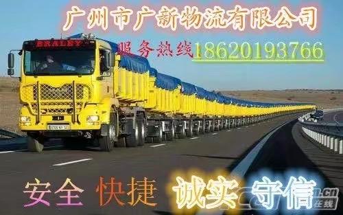 广州市至宝鸡物流公司 广州市至宝鸡整车运输物流 广州市至宝鸡零担物流