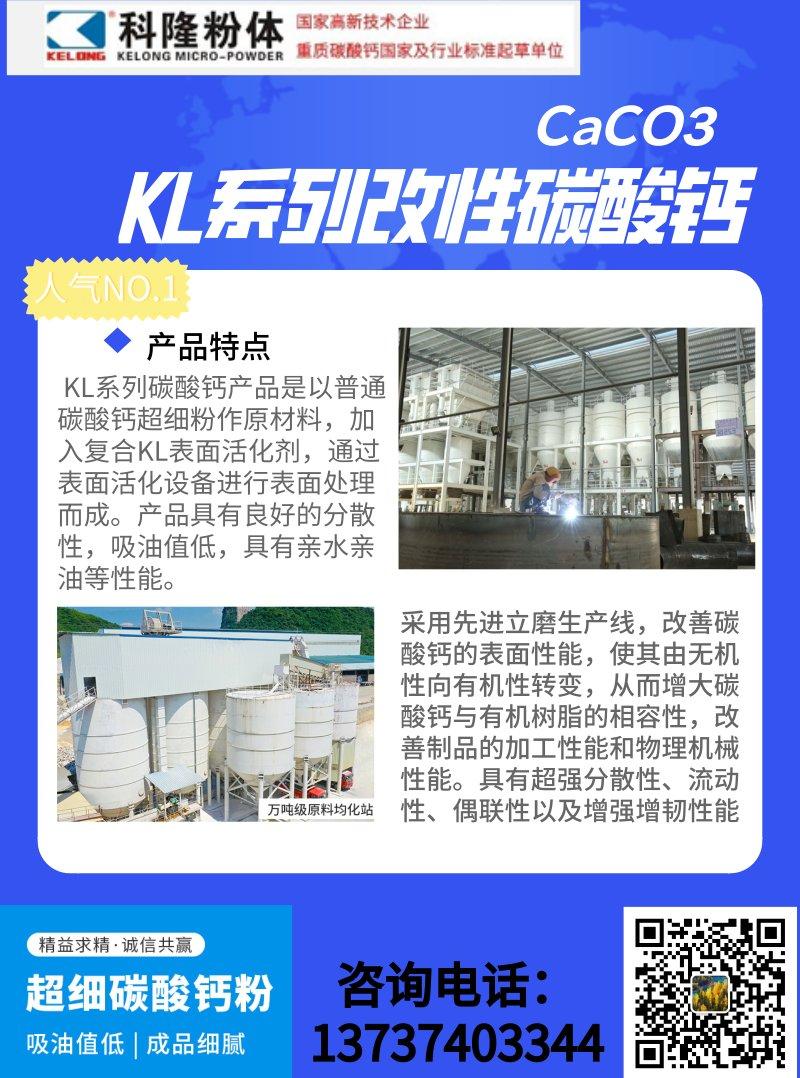 广西重钙厂 环氧地坪/BMC高压电气团料专用600目改性碳酸钙KL10(科隆粉体