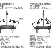 1100型多功能脱影翻拍仪