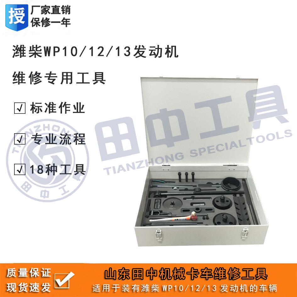 厂家直供潍柴发动机维修工具 发动机维修专用工具