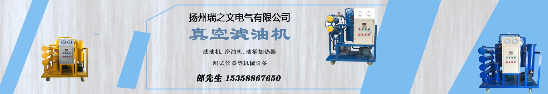 扬州瑞之文电气有限公司