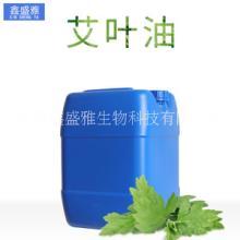 艾叶油艾篙油含量99 植物单方精油 化妆品原料批发