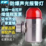 深圳LED声光报警器哪家好、安装、价格、批发【哈尔滨东方报警设备开发有限公司】